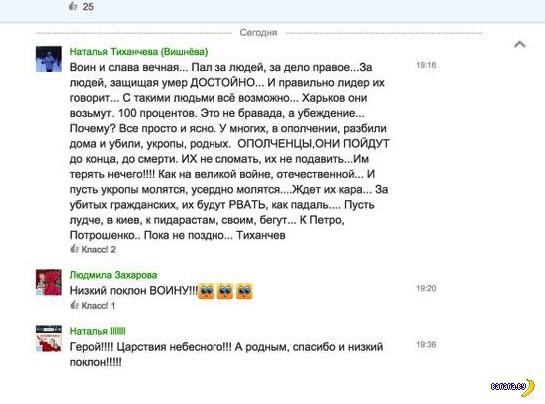 Сашу Грей не убили украинские солдаты