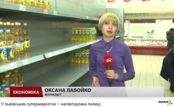 Украина: народ начал сметать всё с полок магазинов