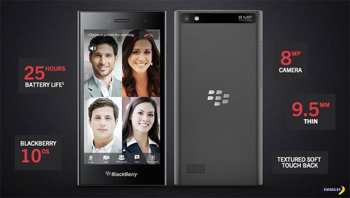 Попытка BlackBerry