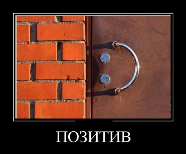 Демотиваторы - 404