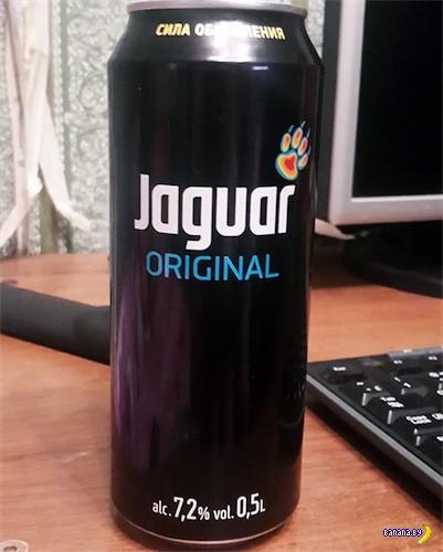 "����������� ""Jaguar"""
