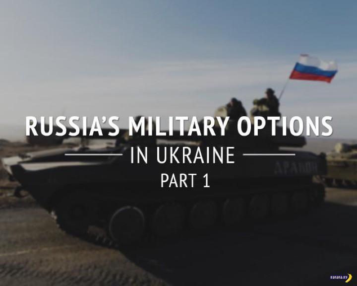 Американцы прорабатывают сценарии нападения РФ на Украину