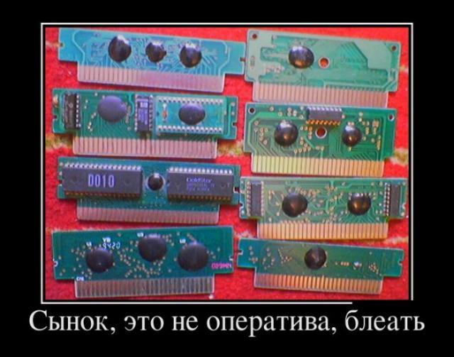 Демотиваторы - 410