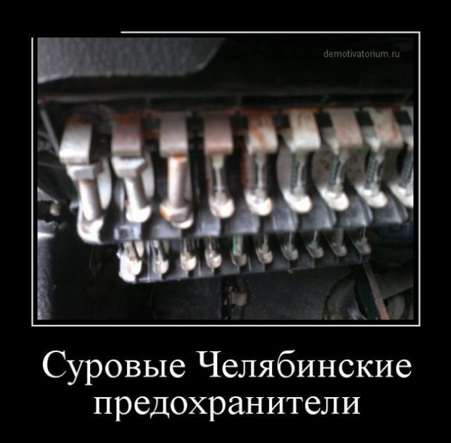Демотиваторы - 412