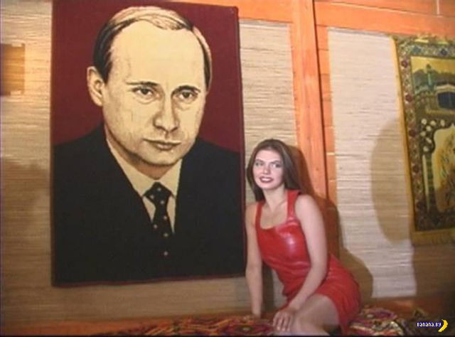Алина, дама сердца Путина