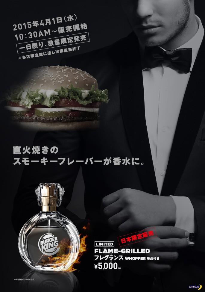 Burger King – теперь и парфюм