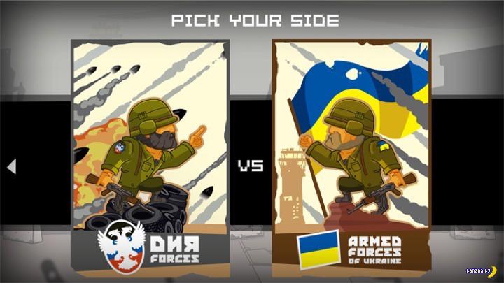 Игрушечка про войну на Донбассе!