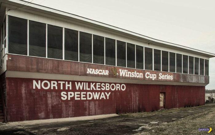 Заброшенный трек NASCAR