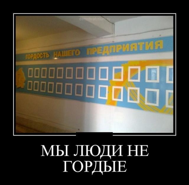 Демотиваторы - 419