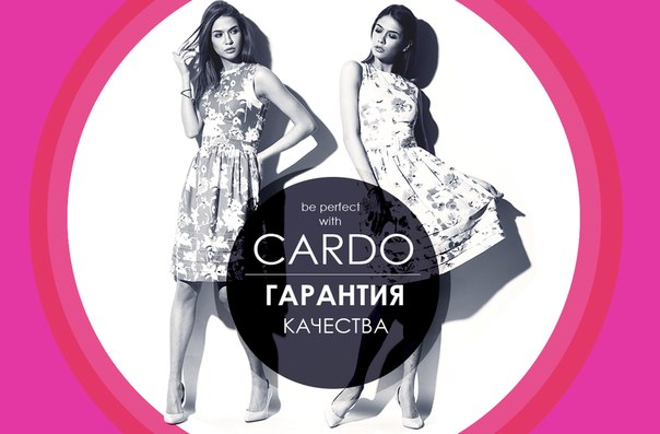 Бренд женской одежды CARDO