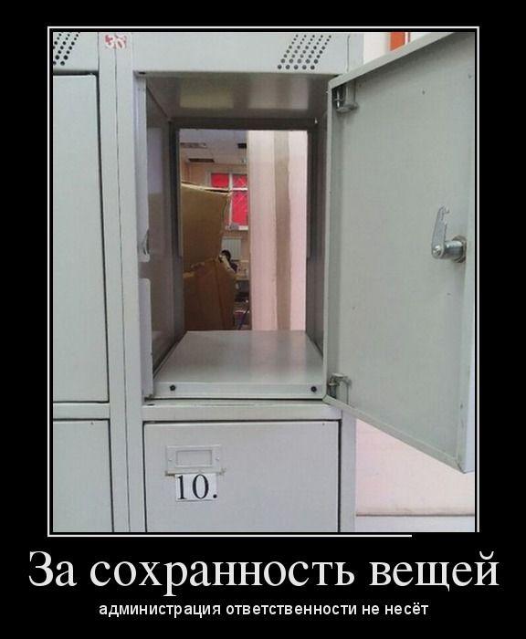 Демотиваторы - 421