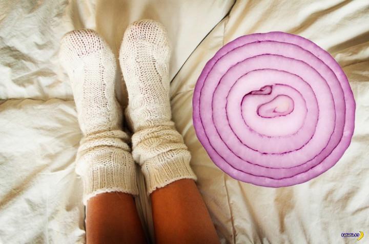 Зачем люди кладут лук в носки на ночь?