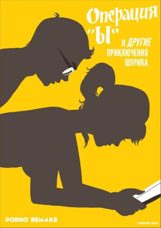 Если бы классику советского кино пересняли в порно