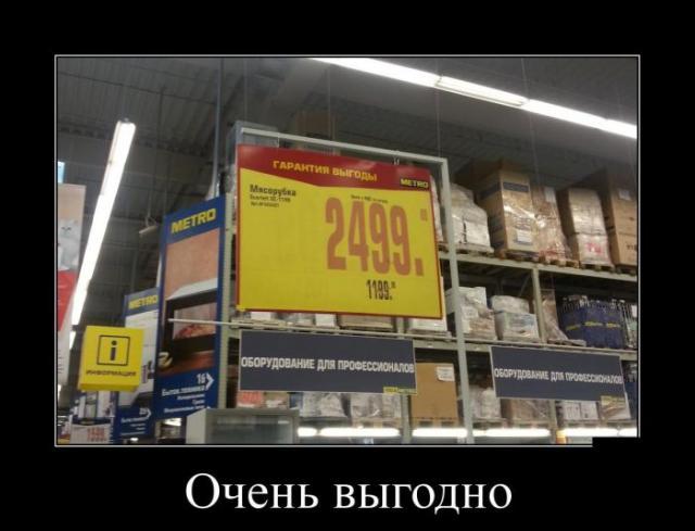 Демотиваторы - 426