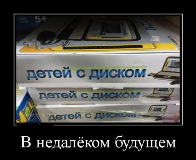 Демотиваторы - 427