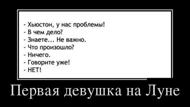 Демотиваторы - 433