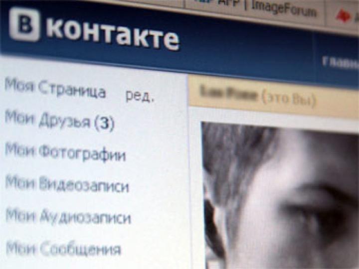 """Доходы """"ВКонтакте"""" от рекламы превысили миллиард рублей"""