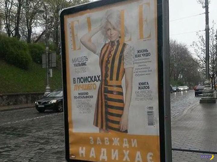 ELLE скандалит на Украине