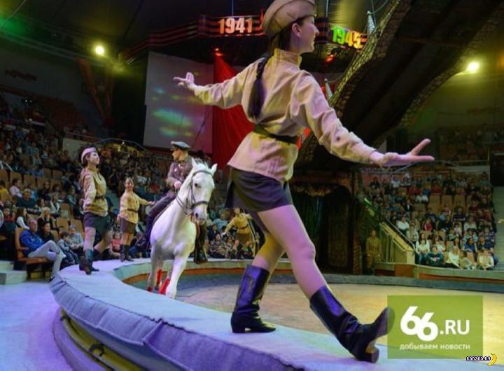 Великая Победа и российский цирк