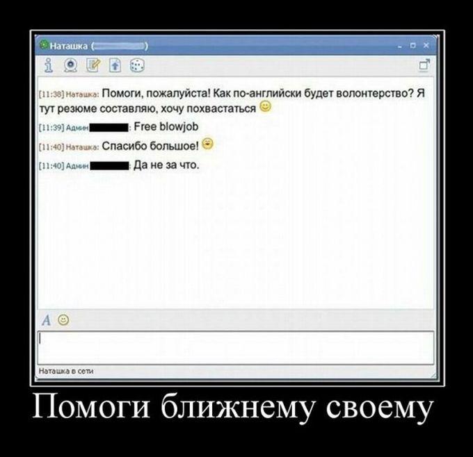 Демотиваторы - 436