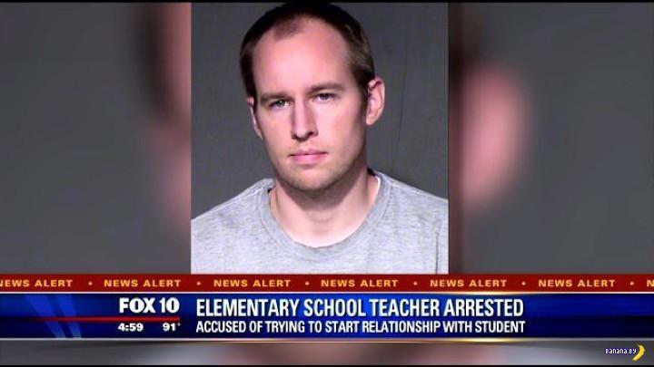Очень плохой педагог