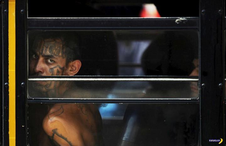 Тюремный этап в Сальвадоре