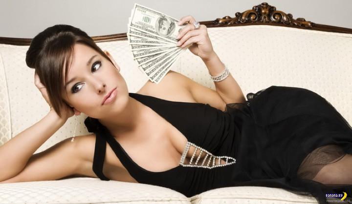 Много денег = много секса