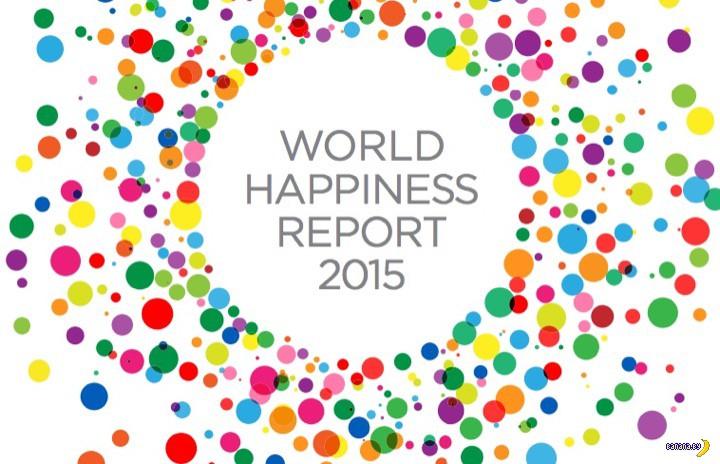 Статистика и счастье!