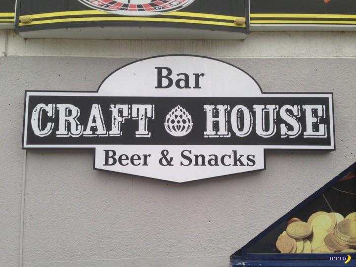 По пивку: налёт на Craft House