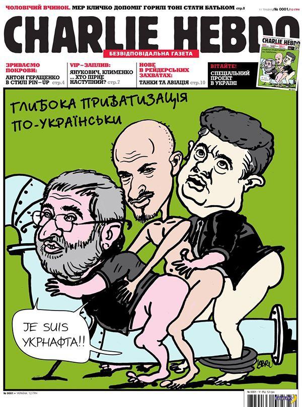 Первый номер украинского Charlie Hebdo (скорее всего фейк)