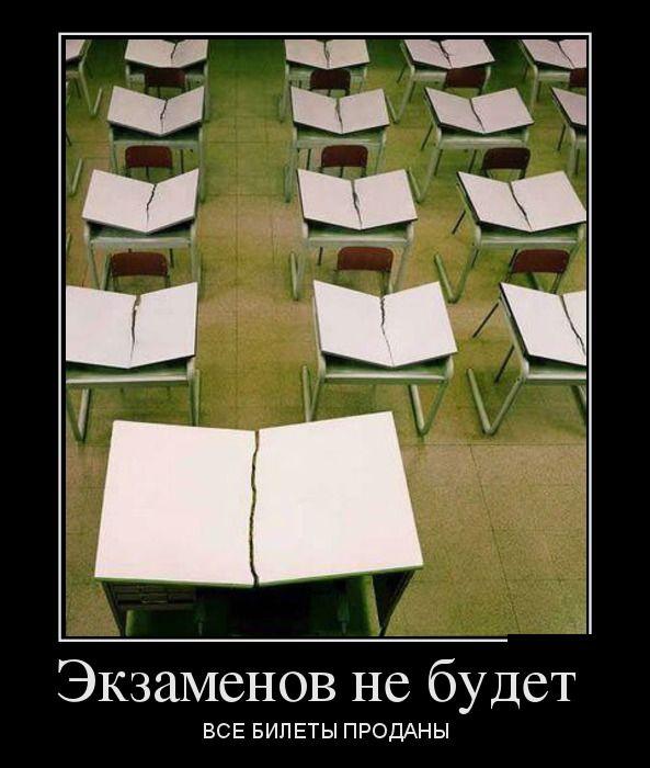 Демотиваторы - 444