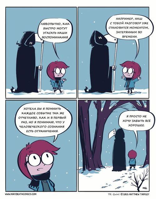 Комиксы и рожи - 38