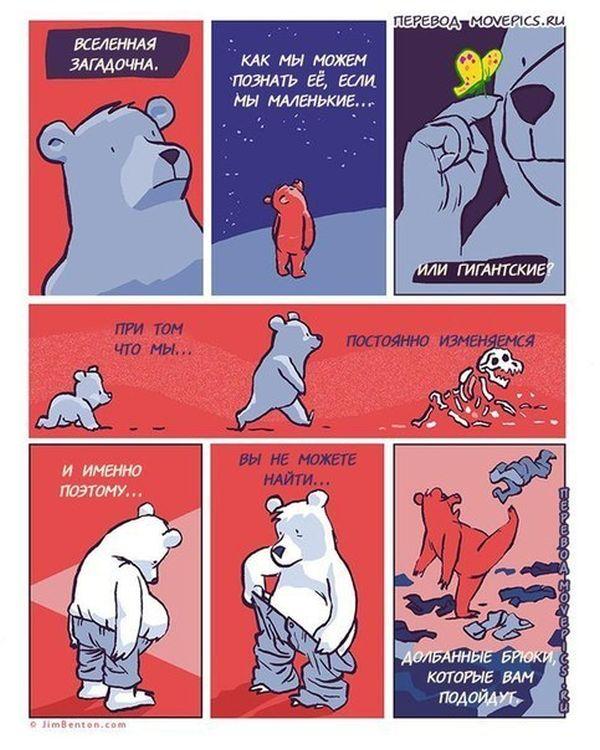 Комиксы и рожи - 39
