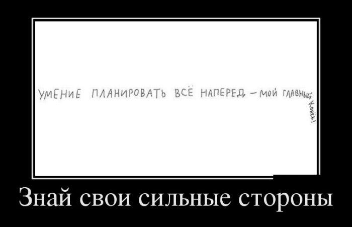 Демотиваторы - 447