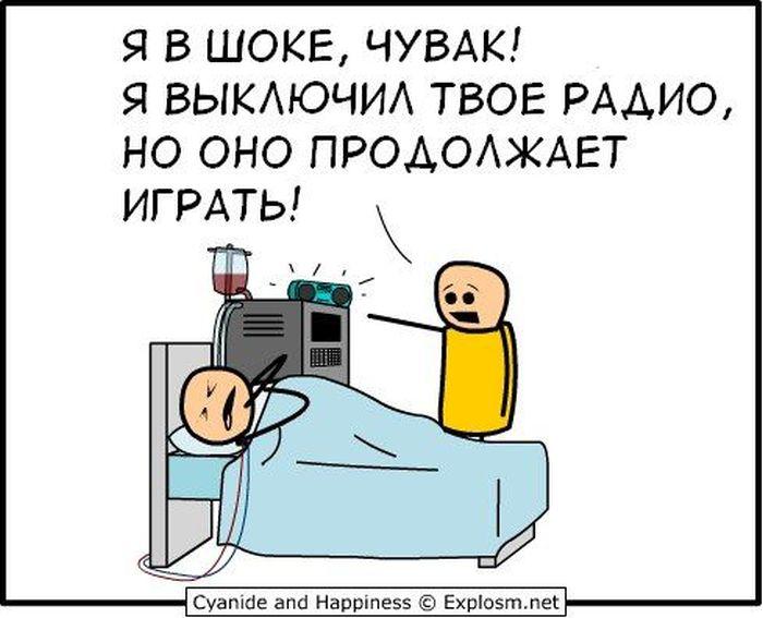 Комиксы и рожи - 40