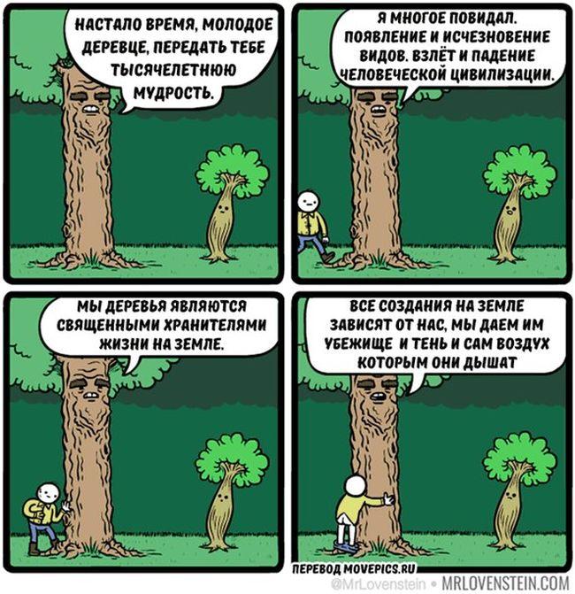 Комиксы и рожи - 41