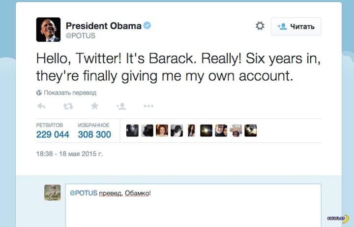 Обама теперь есть в твиттере