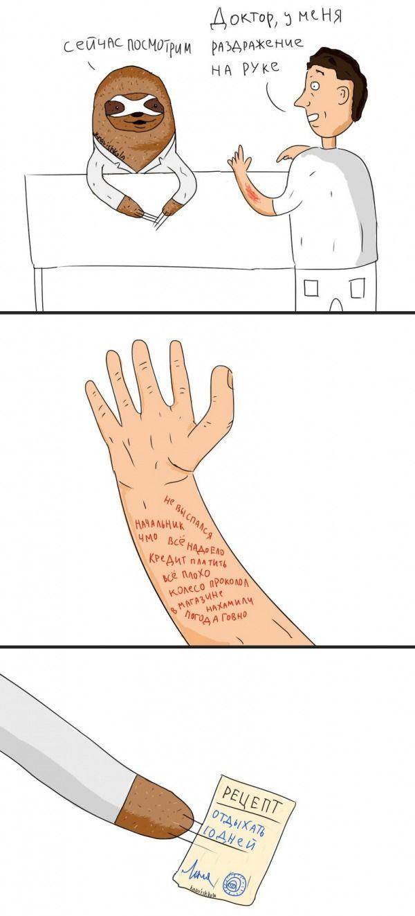 Комиксы и рожи - 45