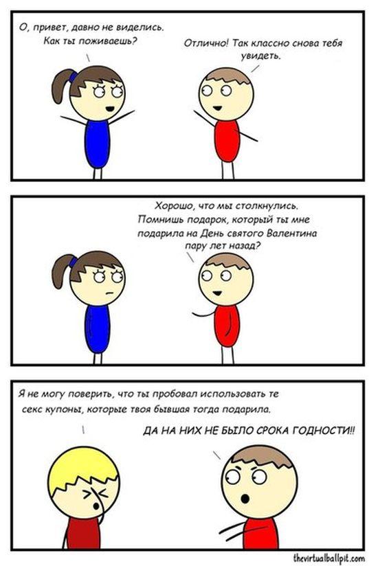 Комиксы и рожи - 47