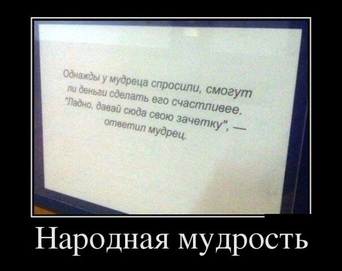 Демотиваторы - 459