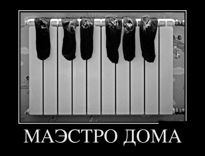 Демотиваторы - 460