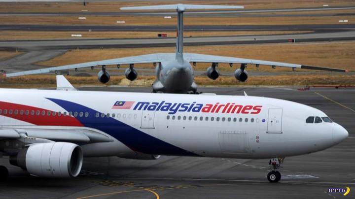 Малазийские авиалинии отлетались