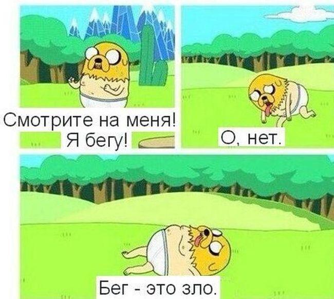 Комиксы и рожи - 48