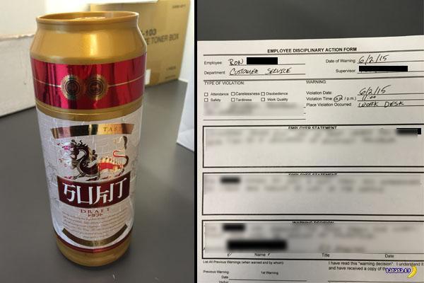Бдительность и пиво