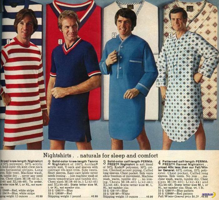 На острие моды 1970-х