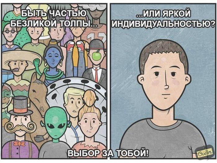 Комиксы и рожи - 49