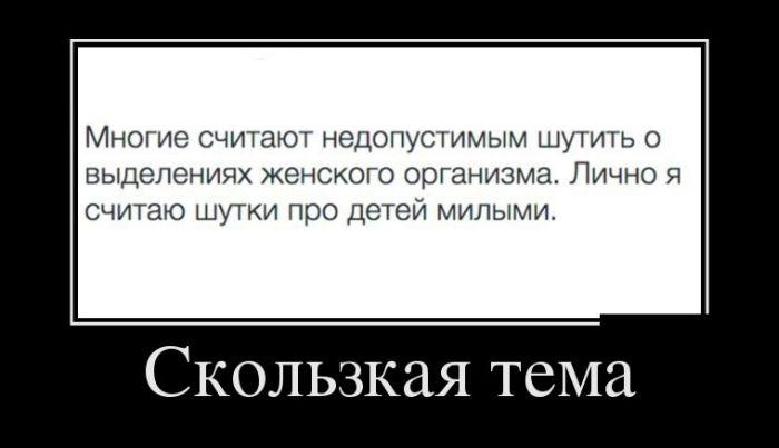Демотиваторы - 466