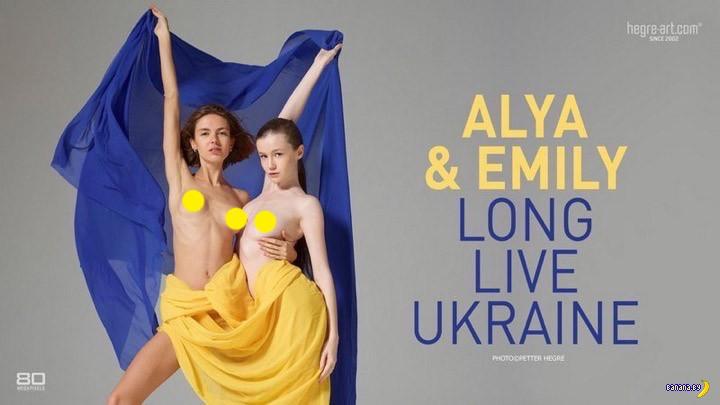 Эротика и Long Live Ukraine!