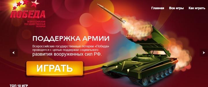 В России популярна армейская лотерея