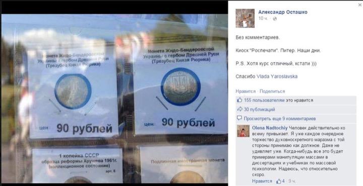Про российско-украинскую двустроннюю ненависть